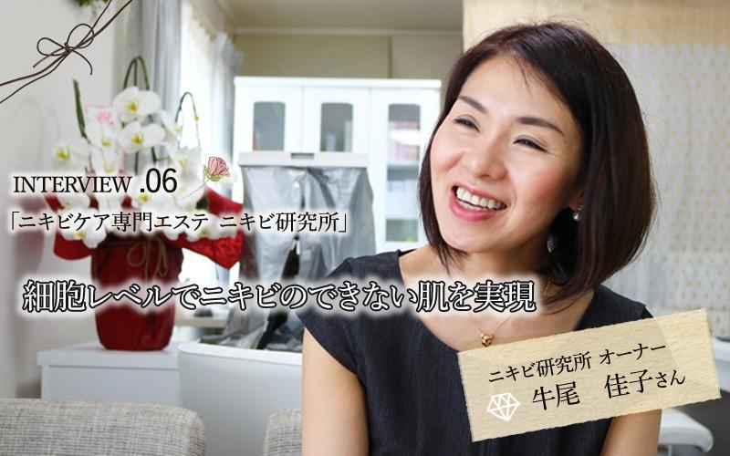 ニキビ研究所 インタビュー記事 ファーストビュー