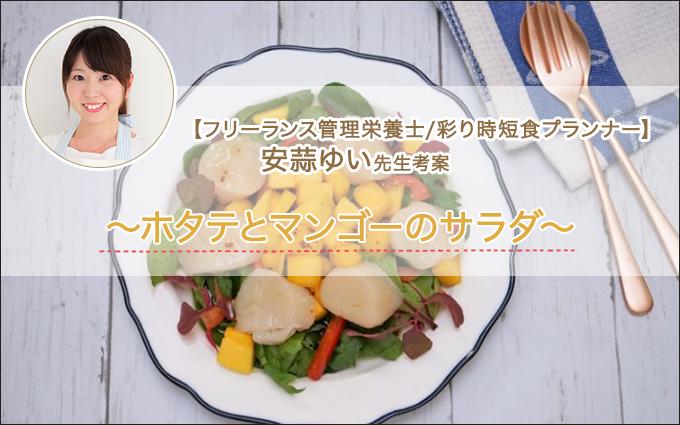 ホタテとマンゴーのサラダ【大人ニキビくん限定美肌レシピ】