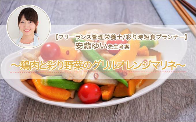 鶏肉と彩り野菜のグリル・オレンジマリネ【大人ニキビくん限定美肌レシピ】