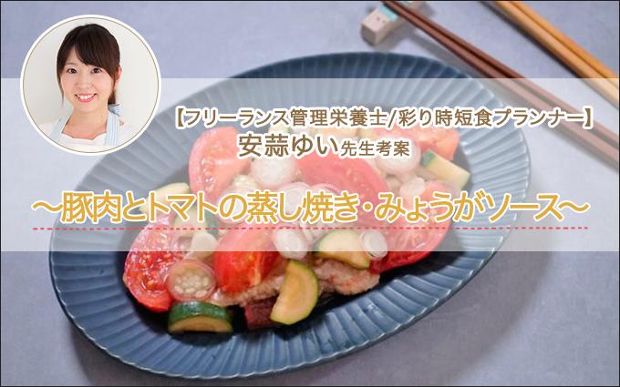 豚肉とトマトの蒸し焼き・みょうがソース【大人ニキビくん限定美肌レシピ】