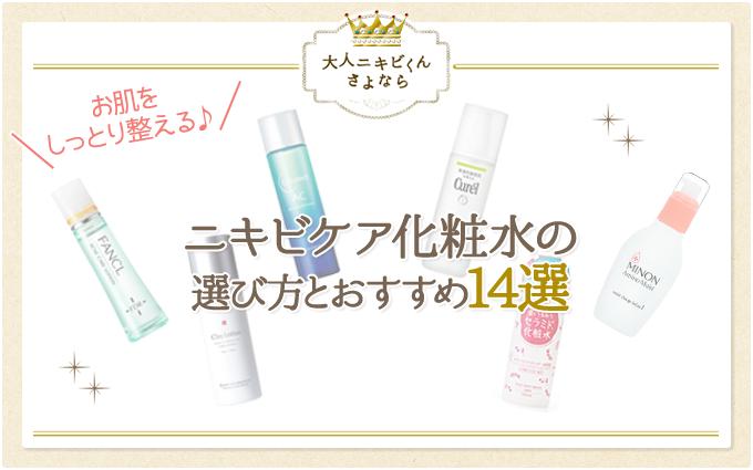 ニキビケア化粧水の選び方とおすすめ14選 アイキャッチ