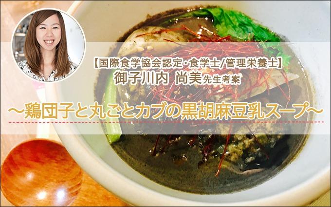 鶏団子と丸ごとカブの黒胡麻豆乳スープ【大人ニキビくん限定美肌レシピ】