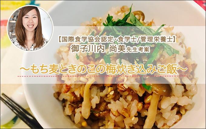 もち麦ときのこの梅炊き込みご飯【大人ニキビくん限定美肌レシピ】
