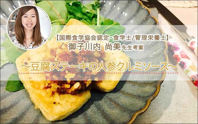 豆腐ステーキの人参クルミソース 【大人ニキビくん限定美肌レシピ】