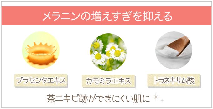茶ニキビ跡の予防ができる美白成分3つ