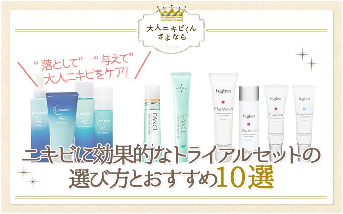 大人ニキビケア化粧品の選び方とおすすめ商品10選