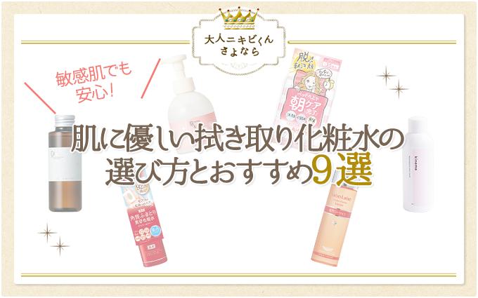 肌に優しい拭き取り化粧水 選び方とおすすめ9選